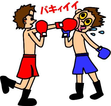 ボクシングのイラスト フリーイラスト素材 変な絵 Net