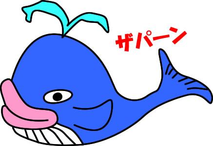 クジラのイラスト フリーイラスト素材 変な絵net