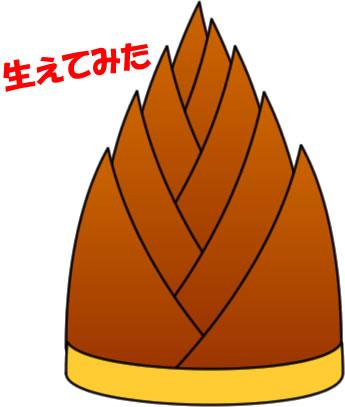 タケノコのイラスト フリーイラスト素材 変な絵net