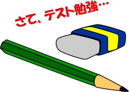 鉛筆と消しゴムのイラスト フリーイラスト素材 変な絵net