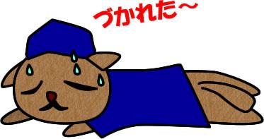 疲れた犬のイラスト フリーイラスト素材 変な絵net