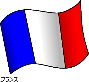 フランスの国旗のイラスト フリーイラスト素材 変な絵net